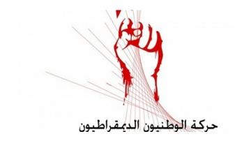 حمّة الهمامي مرشح الجبهة للرئاسية: الوطد يعلّق
