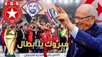 السبسي يهنّئ النجم بالتتويج العربي