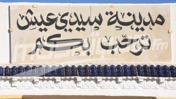 قفصة: أولياء يغلقون مدرسة عقبة بن نافع بسيدي عيش