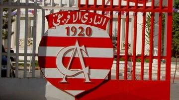 النادي الإفريقي: جلسة عامة تقيمية وأخرى خارقة للعادة قبل موفى سبتمبر