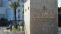 نقابة السلك الديبلوماسي ترفض طريقة إعداد الحركة السنوية للديبلوماسيين
