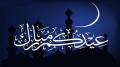 السعودية : الجمعة أول أيام العيد