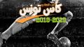 نتائج قرعة الأدوار المتبقية من كأس تونس