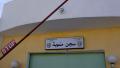 ظروف صعبة لنزيلات سجن منوبة: الناطق باسم إدارة السجون يوضّح