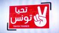 تحيا تونس: يجب أن يكون رئيس الحكومة القادم قادراً على تأمين توافق جامع