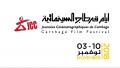 JCC: les films tunisiens sélectionnés pour les compétitions