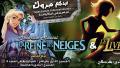 La Reine des Neiges et le Livre de la Jungle en spectacle en Tunisie