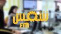 Le personnel de Shems FM en sit-in ouvert