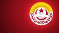 UGTT : La grève générale de la fonction publique est maintenue