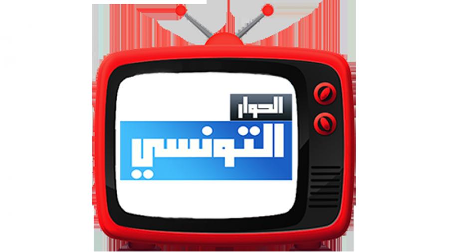 البرمجة الرمضانية لقناة الحوار التونسي
