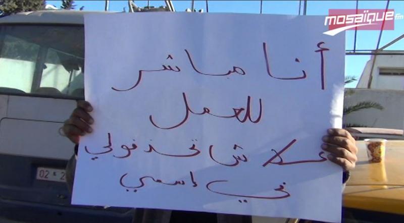 سواق التاكسي يحتجون أمام مقر ولاية تونس