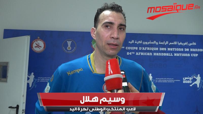كان كرة اليد: تصريحات اللاعبين بعد مباراة تونس والجزائر