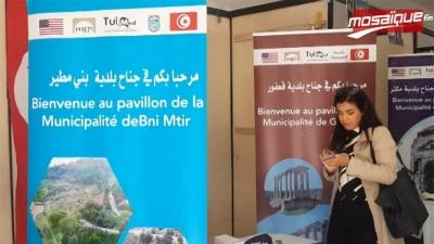Siliana accueille la première édition de la foire des municipalités