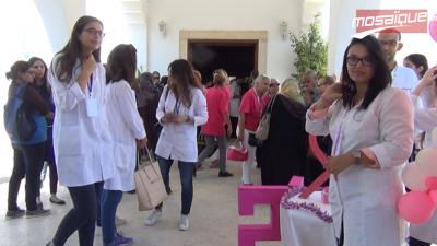 الجمعية التونسية لرعاية مرضى سرطان الثدي ينظم يوماً تحسيسيا تحت شعار 'اتفقد روحك'