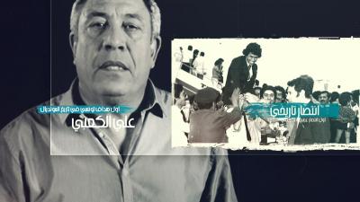 L'épopée de l'Argentine 1978, selon Ali Kaâbi