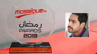 Ramadan Awards 2019 : Bilel Briki élu meilleur révélation