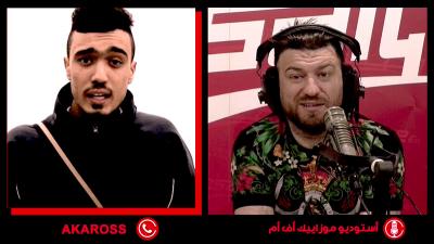 Akaross : je porterai plainte contre les propagateurs de la rumeur de ma mort