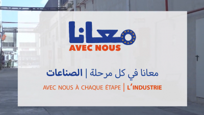 معانا البارح واليوم و غدوة الاتحاد الاوروبي ديما معانا في الصناعات