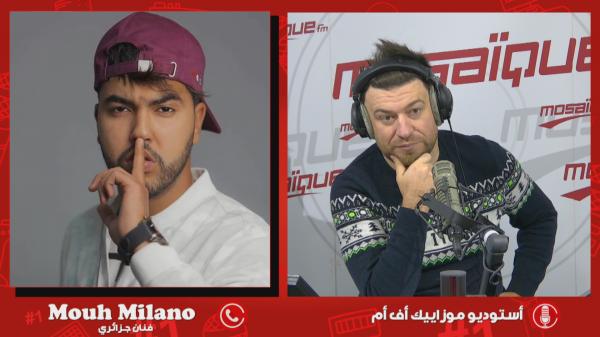 ''موح ميلانو'' يتحدّث عن نجاح أغنية ''ما شافوهاش'' ويقدّم جديده