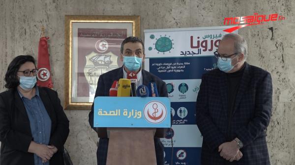 وزارة الصحة: اكتشاف سلالة تونسية متحورة لفيروس كورونا