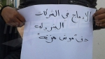 Tataouine: les protestations s'étendent à Bir Lahmar