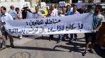 تطاوين : وقفة و مسيرة احتجاجية ضد قانون المصالحة