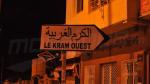 الكرم: مواجهات بين محتجين و قوات الأمن