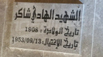 Inauguration de la statue du martyr Hédi Chaker à Sfax