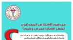 دليل توعية طبي سوري حول كيفية الوقاية من كورونا